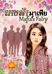 นางฟ้ามาเฟีย [Mafia's Fairy]