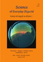 Science of Everyday Objects! रोजमर्रा की वस्तुओं का विज्ञान ! HINDI