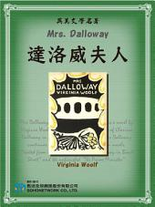 Mrs. Dalloway (達洛威夫人)