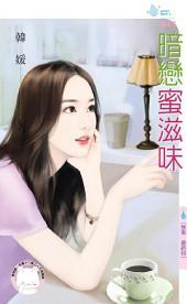 暗戀蜜滋味~禁果 最終回: 禾馬文化水叮噹系列493