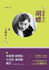 電影皇后胡蝶與五個男人: 林雪懷、張學良、杜月笙、潘有聲、戴笠