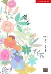 [BL] 열정 2 (완결)