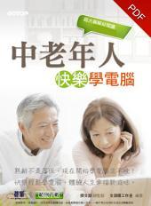 中老年人快樂學電腦(Windows 7+ Office 2010) (電子書)