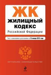 Жилищный кодекс Российской Федерации. Текст с изменениями и дополнениями на 15 января 2015 г.