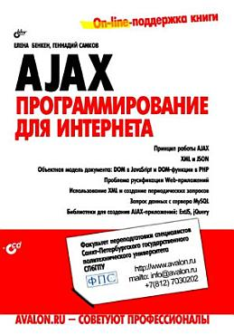 AJAX                                                             PDF