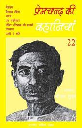प्रेमचन्द की कहानियाँ - 22 (Hindi Sahitya): Premchand Ki Kahaniya - 22 (Hindi Stories)