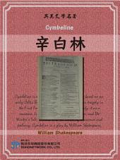 Cymbeline (辛白林)