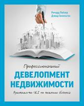 Профессиональный девелопмент недвижимости: Руководство ULI по ведению бизнеса