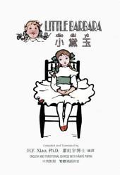04 - Little Barbara (Traditional Chinese Hanyu Pinyin): 小黛玉(繁體漢語拼音)