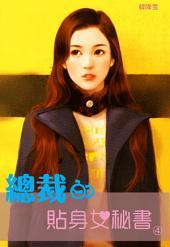 總裁的貼身女秘書(四)
