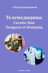 Телемедицина: Curatio Sine Tempora et Distantia