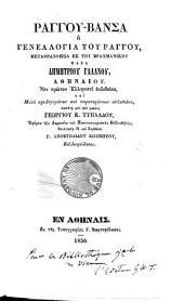 Rangu-Bansa e genealogia tu rangu, metaphrastheisa (Raghu-Vanca seu genealogia Raghu versa a Demetrio Galano edita sumtibus et cura Georgii K. Typaldi.)