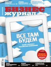 Бизнес-журнал, 2011/11: Волгоградская область