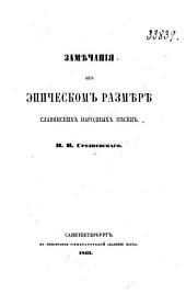 Замѣчания об епическом размѣрѣ славянских народных пѣсен