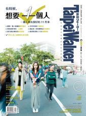Taipei Walker 249期 1月號: 有時候,想要1個人