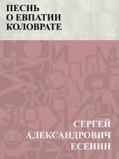 Песнь о Евпатии Коловрате