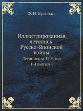 Иллюстрированная летопись Русско-Японской войны