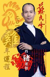蘇民峰2017雞年運程-豬