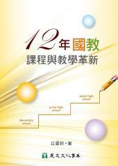 十二年國教課程與教學革新: 麗文文化078