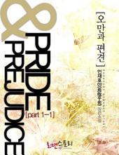 오만과 편견 (Pride & Prejudice) 1-1