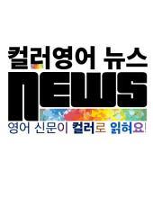5. 컬러 영어 뉴스: 컬러로 영어 뉴스가 읽혀요~