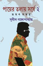 Payer tolay Sharshe-Vol2 (Bengali)