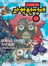 마법천자문 과학원정대 6권: 로봇요괴 타이탄의 지구 침공