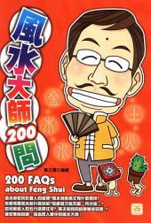 風水大師200問: 智學堂文化032