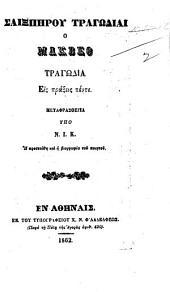 Σαιξπηρου Τραγῳδιαι. Ὁ Μακβεθ. Τραγῳδια ... μεταφρασθεισα [in prose] ὑπο Ν.Ι.Κ. ̔ͅΗ προσετεθη και ἡ βιογραφια του ποιητου..