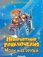 Невероятные приключения Моли и её друзей - Иллюстрированные сказки для детей: Весёлая повесть-сказка для детей, которые станут взрослыми, и взрослых, которые были детьми