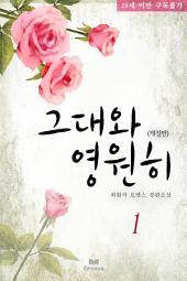 그대와 영원히(개정판) 1/2