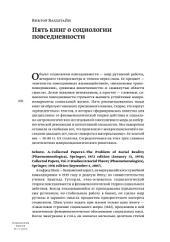 Пять книг о социологии повседневности