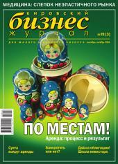 Бизнес-журнал, 2004/19: Кировская область