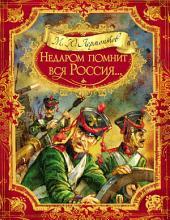 Недаром помнит вся Россия... (сборник)