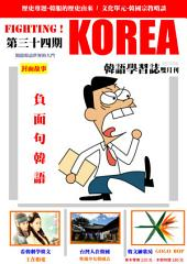 Fighting!KOREA 韓語學習誌_第三十四期_負面句韓語: 有朝一日都能變成韓國通喔!