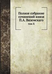 Полное собрание сочинений князя П.А. Вяземскаго