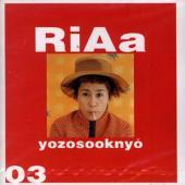 [드럼악보]눈물-리아: Yozosooknyo(1998.10) 앨범에 수록된 드럼악보
