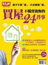 趨勢贏家40-買屋不懂會後悔的24件事: 房子不買「貴」,只求要買「對」