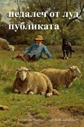 Far from the Madding Crowd, Bulgarian edition