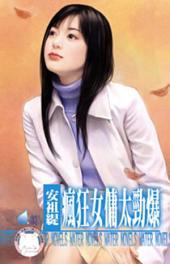 瘋狂女傭太勁爆~天兵俏女傭之二: 禾馬文化水叮噹系列038