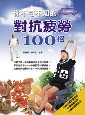 你不可不知的對抗疲勞100招: 華志文化056