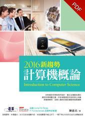 2016新趨勢計算機概論(電子書)