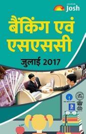 Banking & SSC e-book July 2017 Hindi