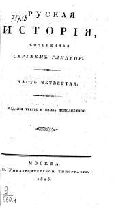 Руская история: Часть четвертая