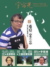 宇宙光雜誌511期: 看見《看不見》── 蔡兆倫的童書人生