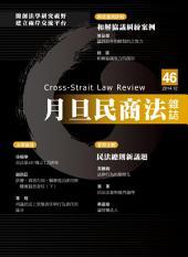 月旦民商法雜誌第46期
