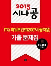 2015 시나공 ITQ 파워포인트(2007 사용자용) 기출문제집(eBook전용)