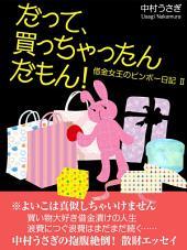 だって、買っちゃったんだもん!~借金女王のビンボー日記Ⅱ~