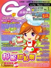 Game Channel遊戲頻道: 試刊號No.1