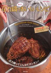 stillさんの圧力鍋ですぐにおいしいレシピ: 圧力鍋ってこんなにカンタン!